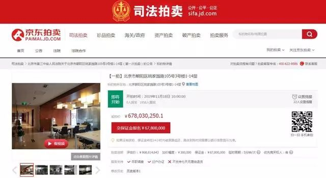 強制執行!原樂視大廈將被司法拍賣 起拍價6.78億元 -企一網