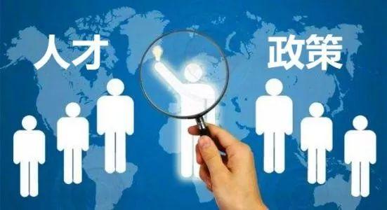 鄭州人才新政:頂尖人才項目可獲1億資助-企一網