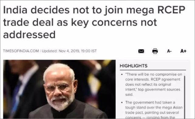 印度不加入RCEP!15國宣布不等印度,明年簽協議成立全球最大自貿區 -信用報告-工商信息-企一網