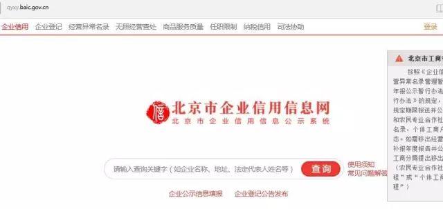 工商局企业查询系统入口-北京市企业信用信息网-企查查-企一网?