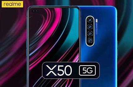 realme X50 5G手机最新预告:  搭载增强版VOOC4.0闪充30分钟可充70%-企一网