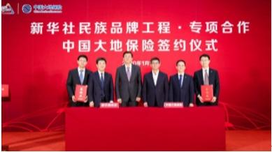 中国大地保险与新华社民族品牌工程达成专项合作-企一网