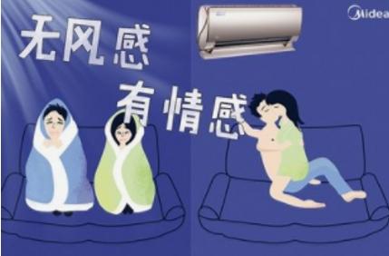 美的空调拟向武汉捐赠新风+无风感空调产品-企一网