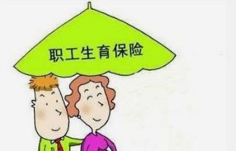 南昌發布生育保險和職工基本醫療保險合并實施細則-企一網