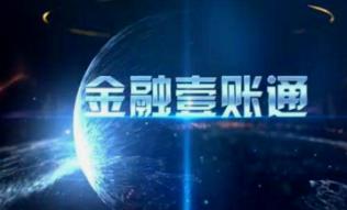 """金融壹賬通推出十二大產品 助力金融機構全在線抗""""疫""""-企一網"""