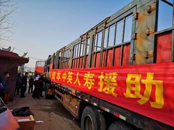 捐赠武汉10吨医用酒精已到位,中英人寿一直在行动-企一网