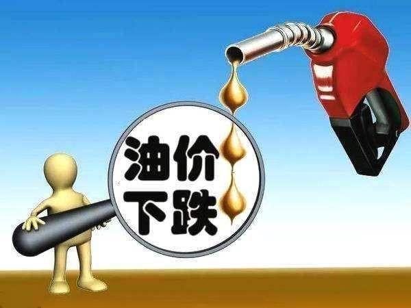 油价重回5元时代,加满一箱油少花近40元,已触及地板价