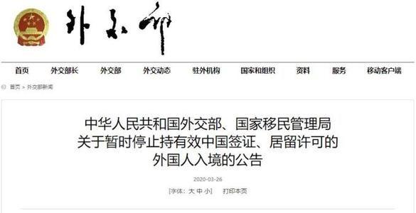 暂停持有中国有效签证、居留许可的外国人入境