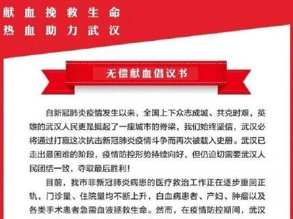 武汉用血面临压力 呼吁市民积极献血