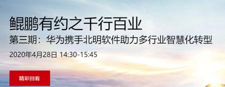 華為與廣西政府達成協議,大力推行鯤鵬產業