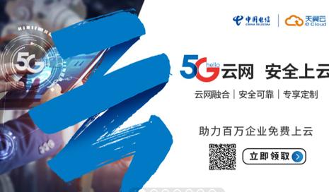 中國電信要求政企要改革,學會賣云產品