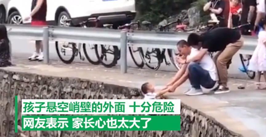 家长把孩子挂峭壁上摄影,掉落臂孩子的安然