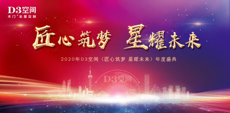 2020年D3空间年度盛典成功启幕