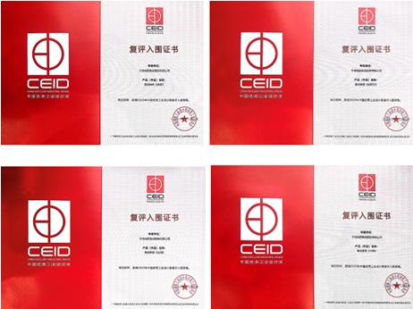 柏廚入圍中國優秀工業設計獎復評階段