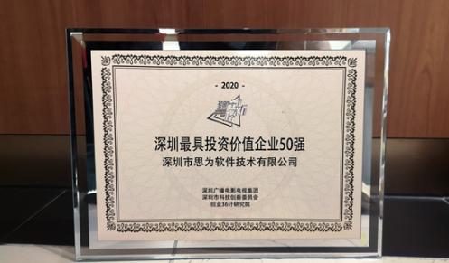 思為科技入選「2020深圳最具投資價值企業50強」