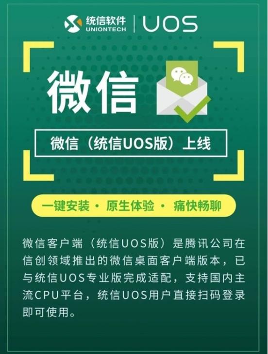 微信PC版將支持龍芯、鯤鵬、麒麟等國產CPU