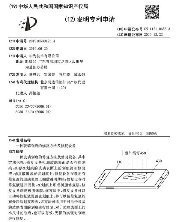 华为新专利曝光:再也不用贴膜了