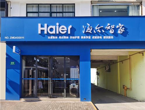 海爾在上海首批35家店投入使用