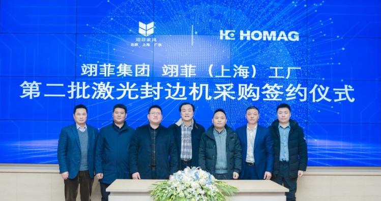 翊菲家具再次采购豪迈中国5台激光封边机