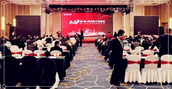 揚子地板皖魯蘇三省市場會議隆重召開
