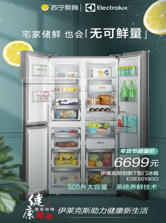 伊萊克斯品牌節開啟高端冰洗專場