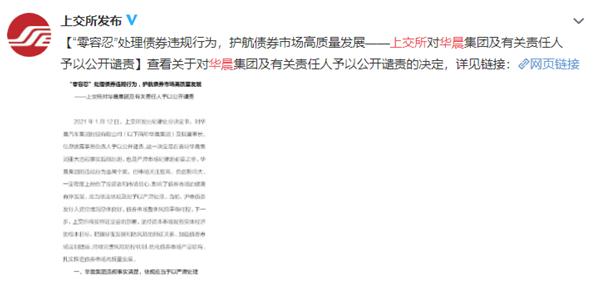 上交所对华晨集团及有关责任人予以公开谴责
