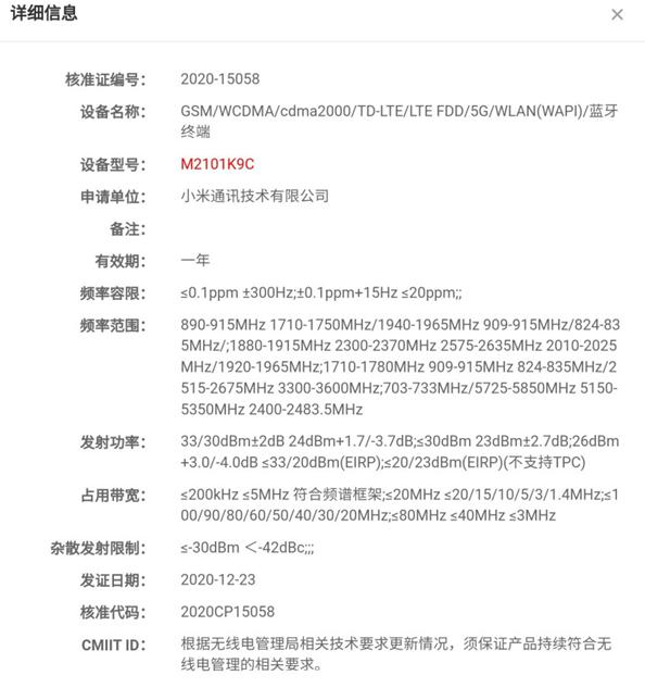 小米神秘5G新机入网