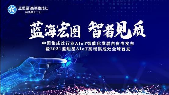 蓝炬星AIoT智能集成灶新品发布会圆满落幕!
