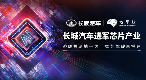 长城汽车宣布进军芯片产业!