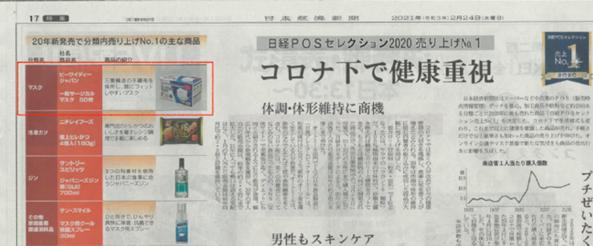 比亚迪平面口罩在日本销量第一