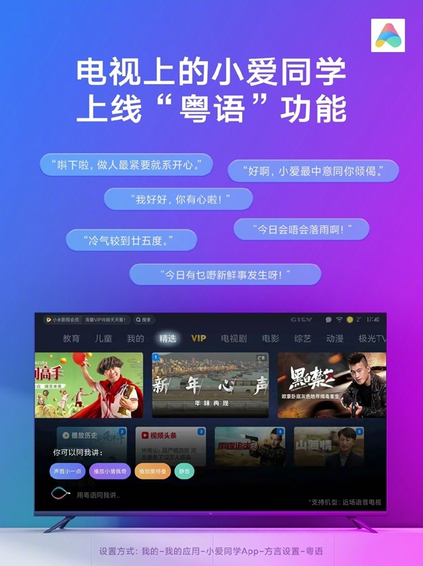 小愛同學粵語功能正式上線