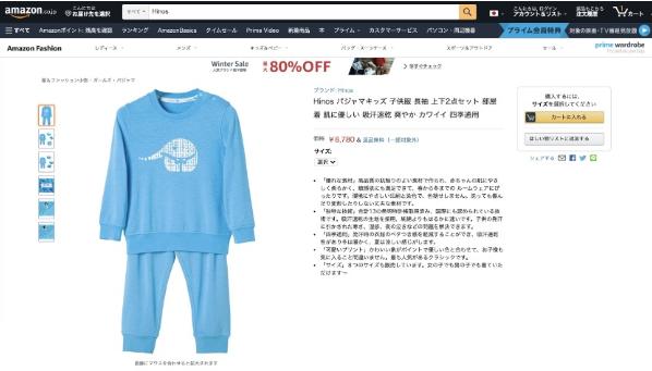 小蓝象儿童排汗内衣打入日本市场