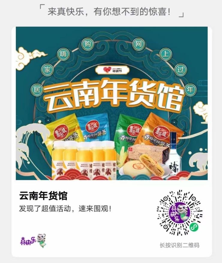 """国美""""真快乐""""云南年货馆正式上线!"""
