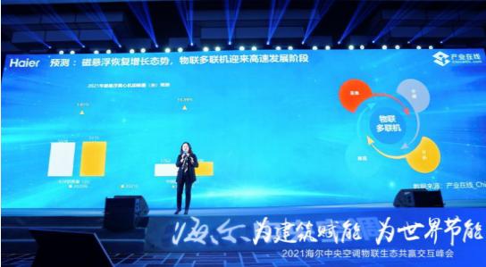 海爾占據全球磁懸浮空調銷量榜首