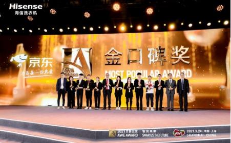 海信璀璨C1洗衣機榮獲AWE艾普蘭獎
