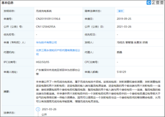 华为公布无线充电新专利