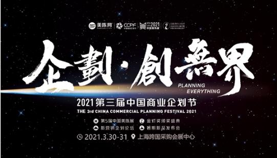 第五屆美陳展于3月30日上海啟幕
