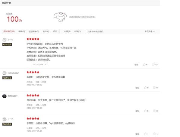 華為P40 4G版在京東好評率100%