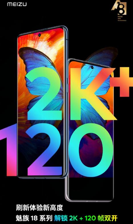 魅族18系列將OTA支持2K+120幀雙開嘗鮮模式