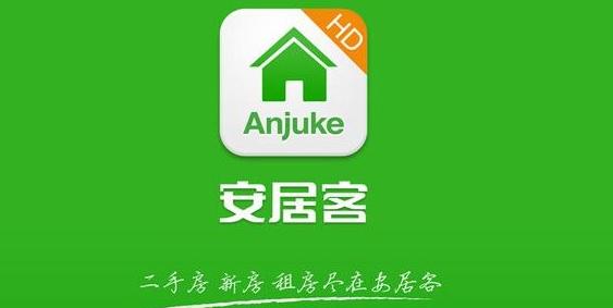 网传安居客计划2021年在香港进行上市