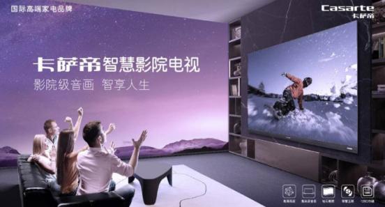 卡薩帝3項電視黑科技,讓客廳秒變電影院