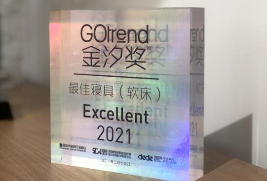 """夢神床墊喜獲2021年金汐獎""""最佳寢具"""""""