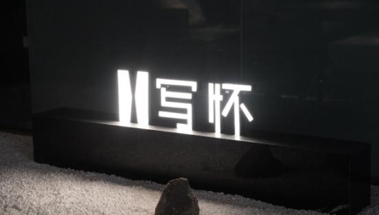 寫懷將亮相深圳國際家具展,演繹現代時尚品味