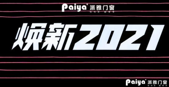 """派雅門窗""""煥新2021""""峰會隆重召開"""