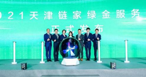 """天津链家推出""""绿金服务标准"""",提升服务水平"""