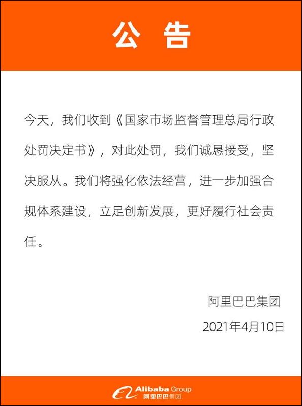 阿里回應市場監督總局處罰:誠懇接受 堅決服從
