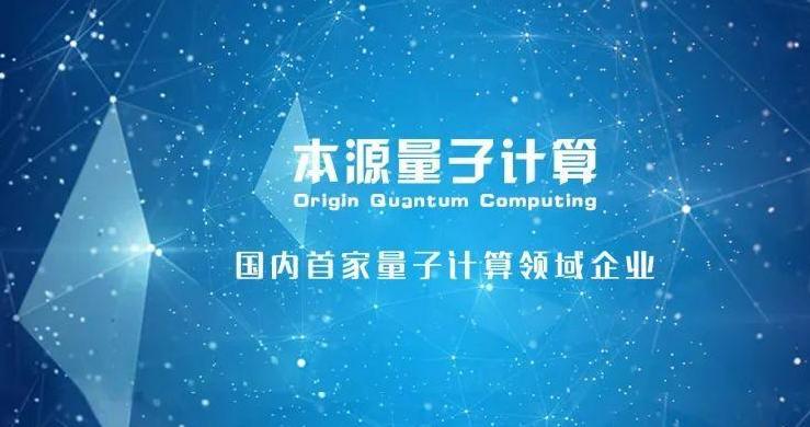 """本源量子""""本源司南""""芯片產線即將落地"""