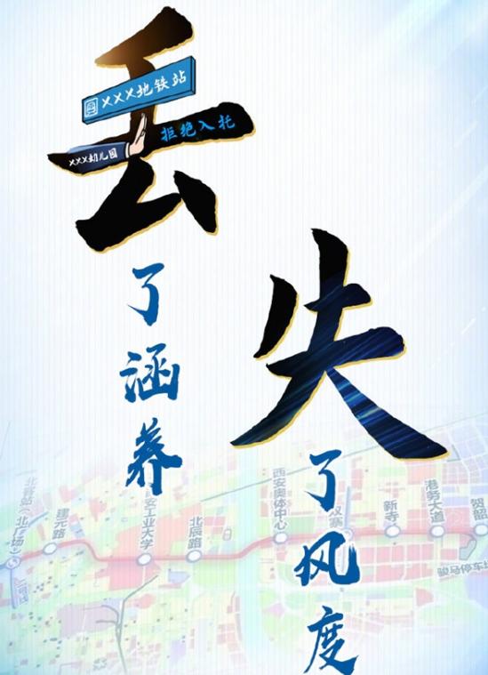 新華網批評陜西高校為地鐵命名互掐:荒謬