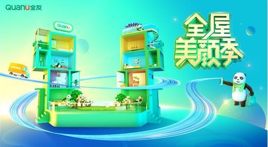 """全友官(guan)方(fang)正式宣布(bu)""""ba) 管(guan)家""""C位出(chu)道(dao)"""
