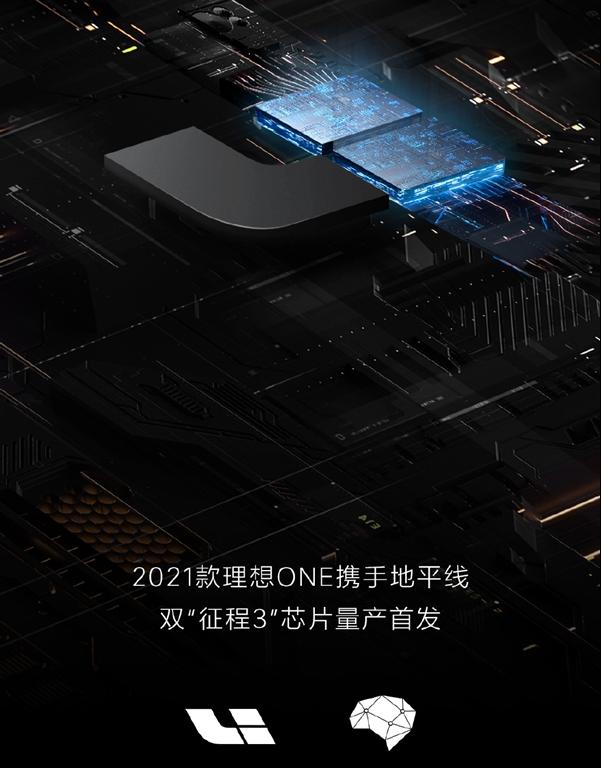 """2021款理想ONE全球首发地平线双""""征程3""""芯片"""